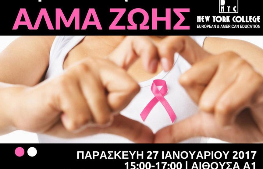 Ενημερωτική διάλεξη για τον καρκίνο του μαστού από το ΑΛΜΑ ΖΩΗΣ