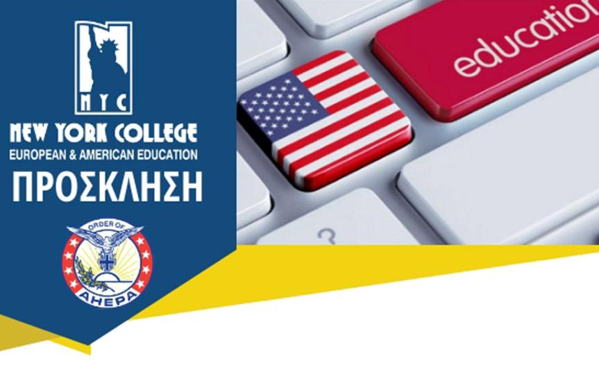 Ομιλία NYC & AHEPA: The American Higher Education In Greece