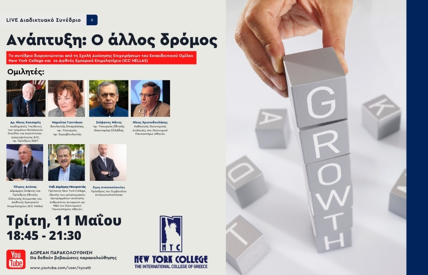 Ανάπτυξη: Ο άλλος δρόμος