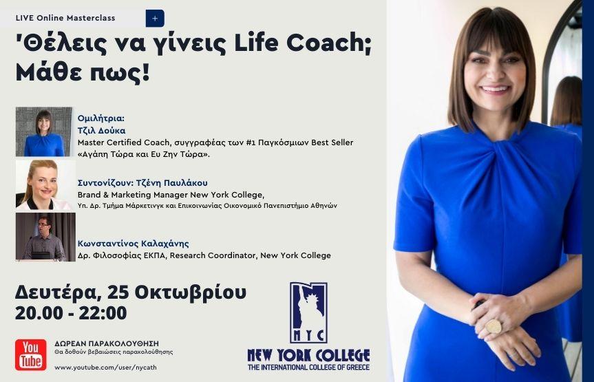 Θέλεις να γίνεις Life Coach; Mάθε πως!