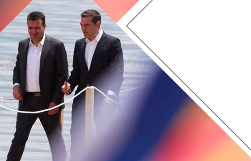 Ανοιχτή Συζήτηση με Θέμα: Η Αυτοψία της Συμφωνίας των Πρεσπών