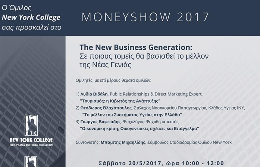 To New York College στο Moneyshow 2017
