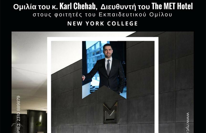 Ομιλία του κ. Karl Chehab, Διευθυντή του The MET Hotel στους φοιτητές του Εκπαιδευτικού Ομίλου NEW YORK COLLEGE