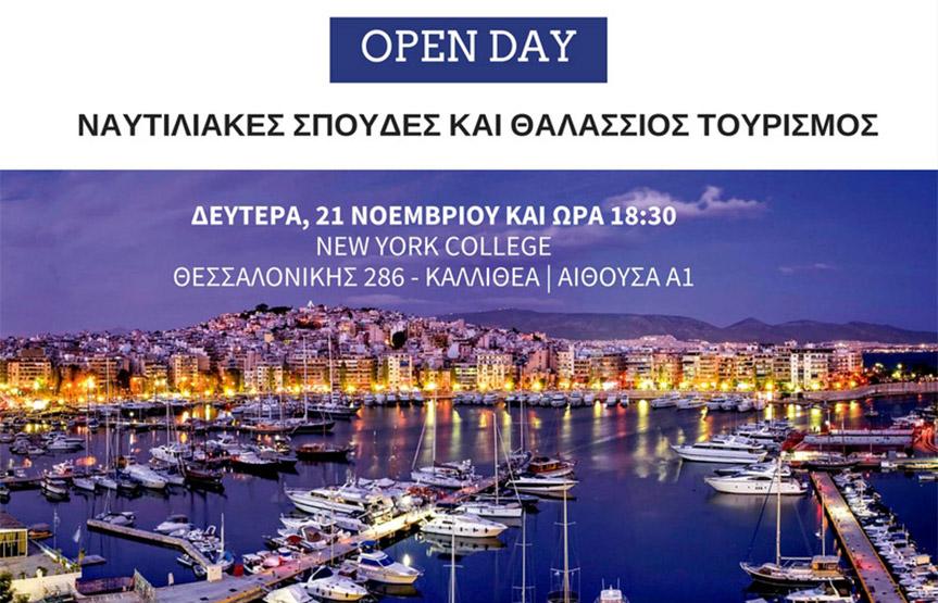 Open Day: Ναυτιλιακές σπουδές και θαλάσσιος τουρισμός