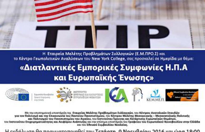 Ημερίδα με θέμα: «Διατλαντικές Εμπορικές Συμφωνίες Η.Π.Α και Ευρωπαϊκής Ένωσης»