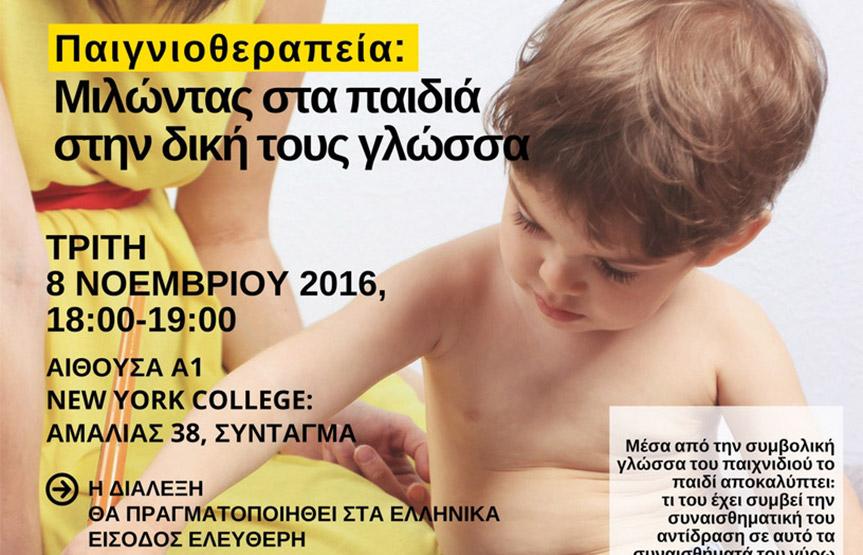 «Παιγνιοθεραπεία: Μιλώντας στα παιδιά στην δική τους γλώσσα»