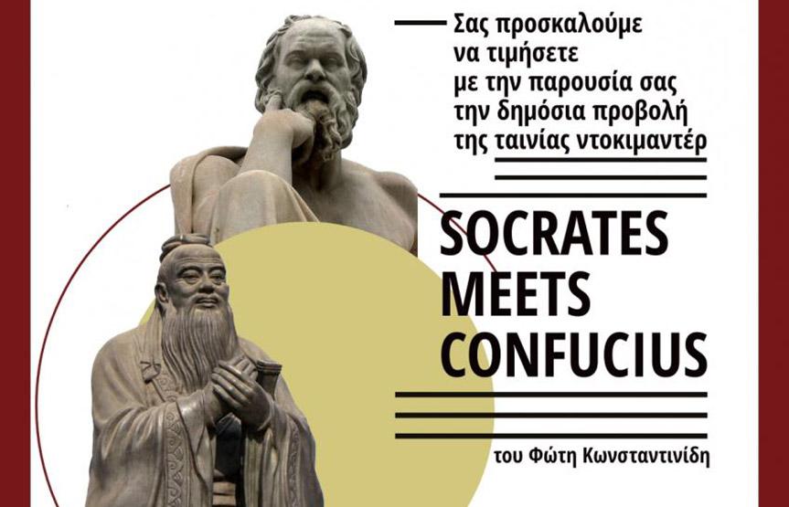 Δημόσια προβολή της ταινίας ντοκιμαντέρ SOCRATES MEETS CONFUCIUS