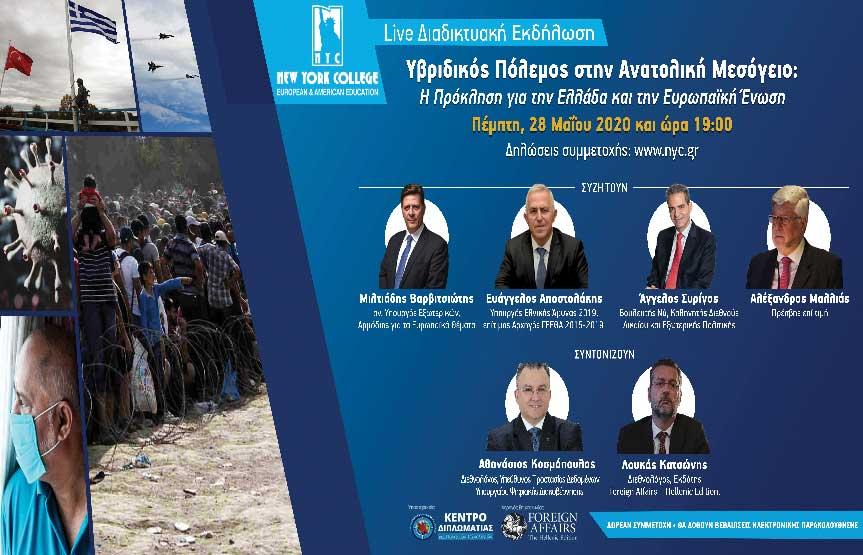 Διαδικτυακή εκδήλωση: Υβριδικός Πόλεμος στην Ανατολική Μεσόγειο: Η Πρόκληση για την Ελλάδα και την Ευρωπαϊκή Ένωση